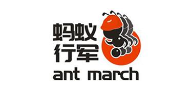 蚂蚁行军品牌