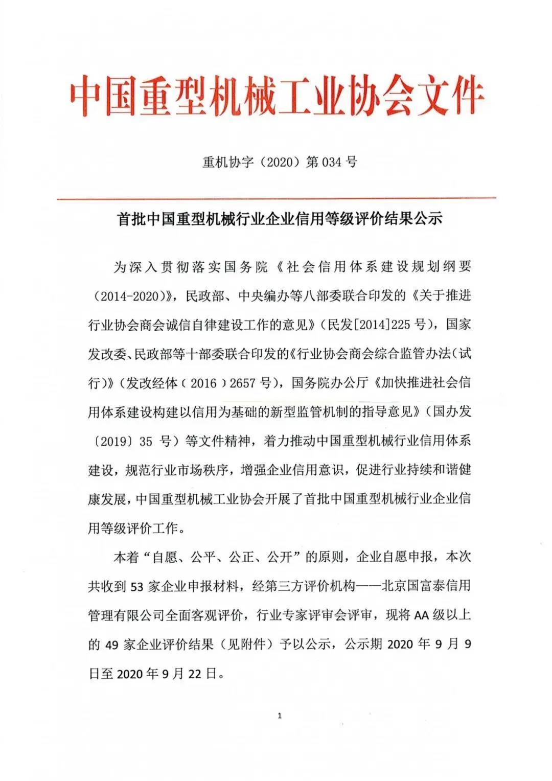 """恭贺kok体育官方app下载股份获评""""首批中国重型机械行业企业信用等级AAA级企业"""""""